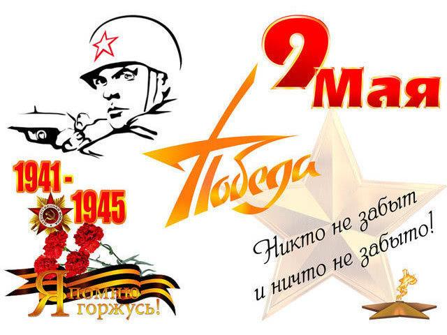 Стенгазета и плакат к 9 мая своими руками: нарисованный и распечатанный по шаблонам