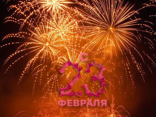 Поздравления с 23 февраля коллегам по работе: ...