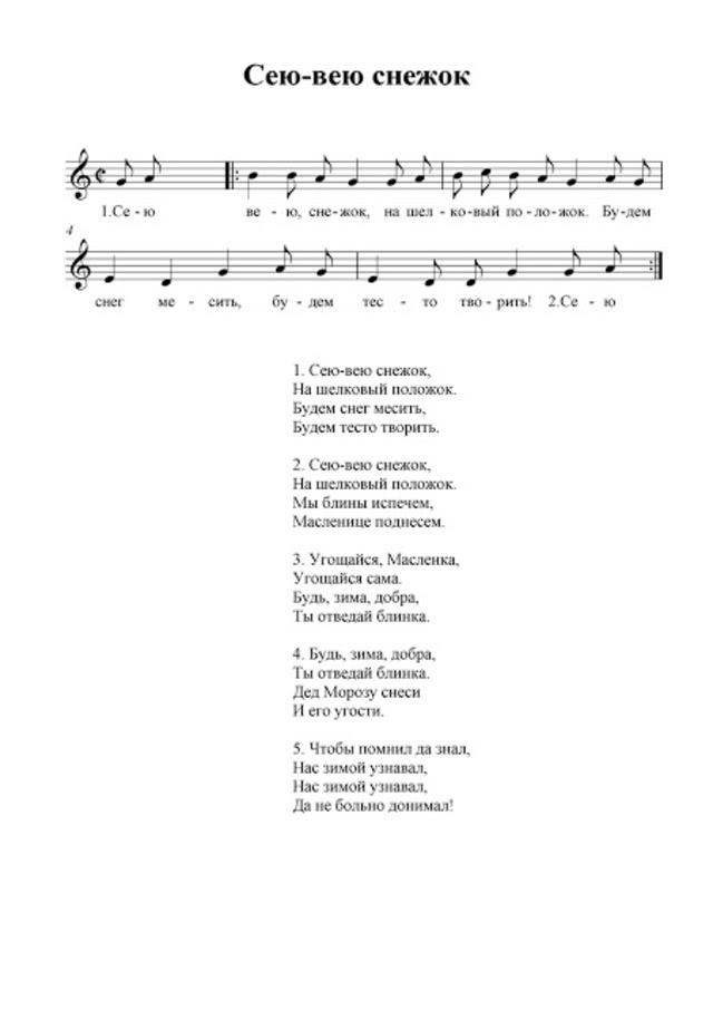 Тексты и ноты песен к Масленице для детей и родителей_5