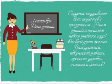 Поздравления с 1 сентября учителю в прозе и стихах, картинках и открытках. Поздравления первой учительнице на 1 сентября