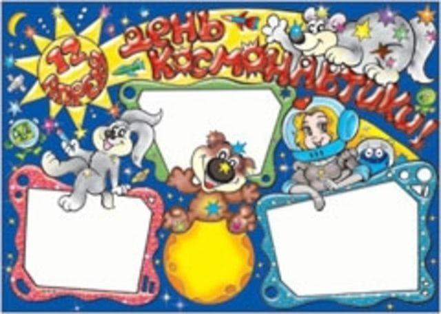 Стенгазета на День космонавтики в детском саду