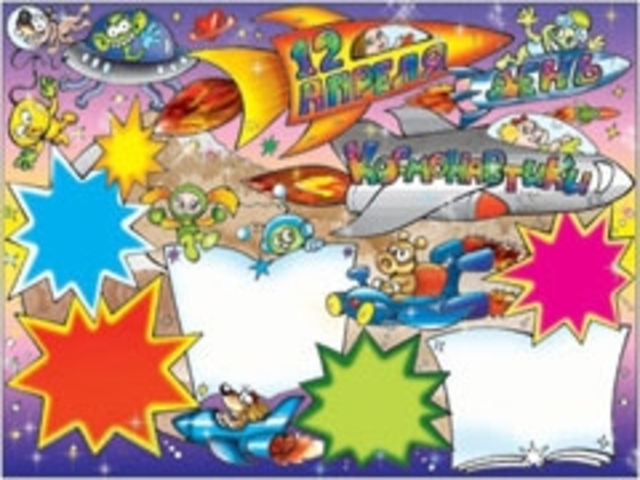 Стенгазета и плакат на День космонавтики 12 ...