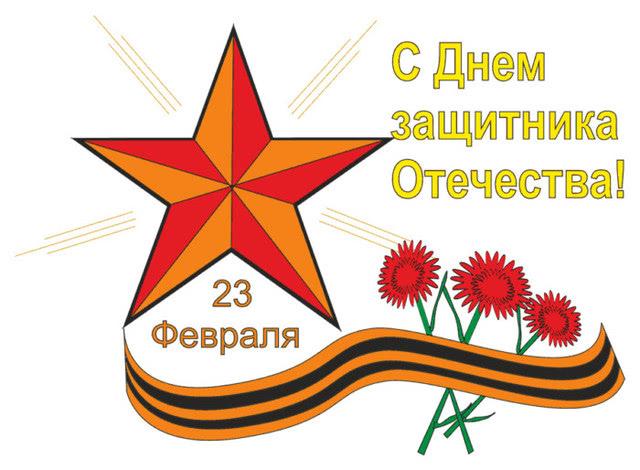 Красивая праздничная открытка для 2-3 класса к Дню защитника Отечества_1