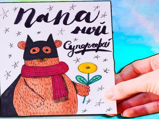Международный День отца: картинки и открытки с поздравлениями. Гифы и анимация с Днем отца