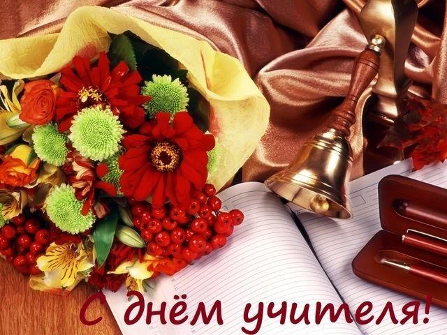 Поздравления с Днем учителя от детей и родителей красивые и трогательные до слез