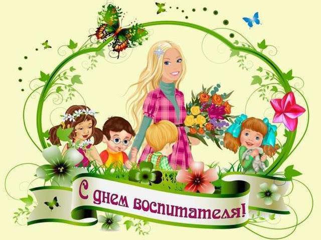 Стихи на День воспитателя и всех дошкольных работников от детей и родителей