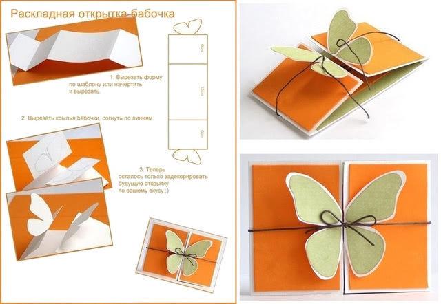 Поделка-открытка с красивой бабочкой_1