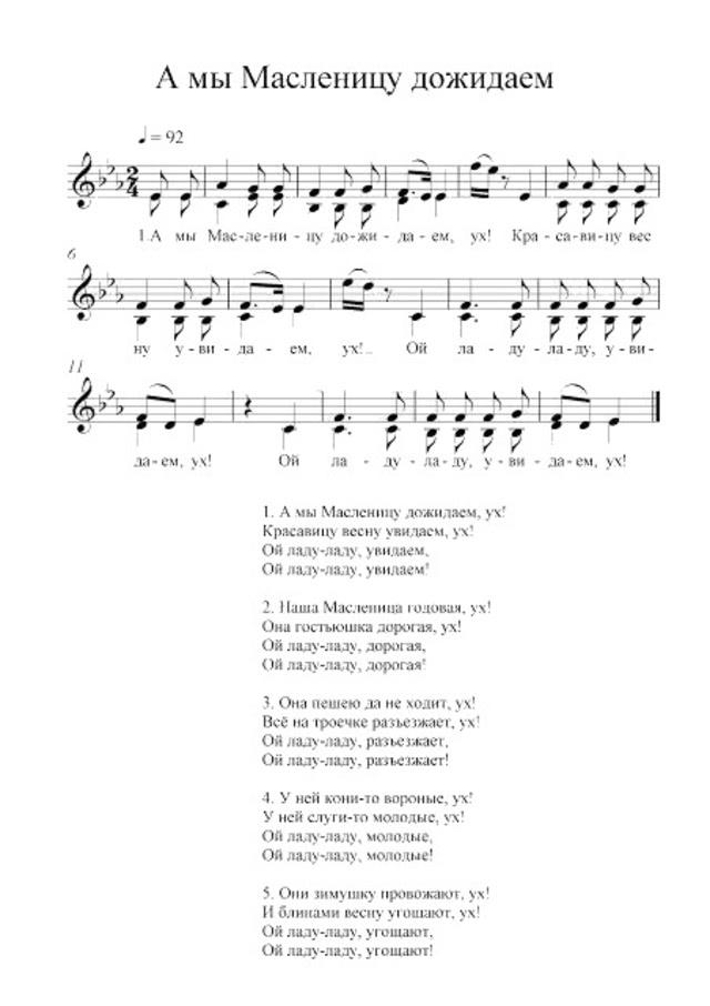 Тексты и ноты детских масленичных песен_1