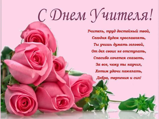 Стихи на День учителя красивые до слез и прикольные, чтобы улыбнулся