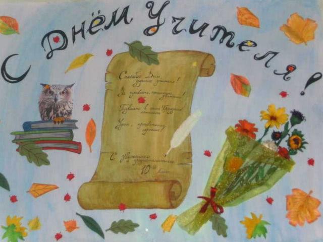 Открытки и картинки на День учителя: красивые и прикольные с поздравлениями. Картинки для срисовки ко Дню учителя