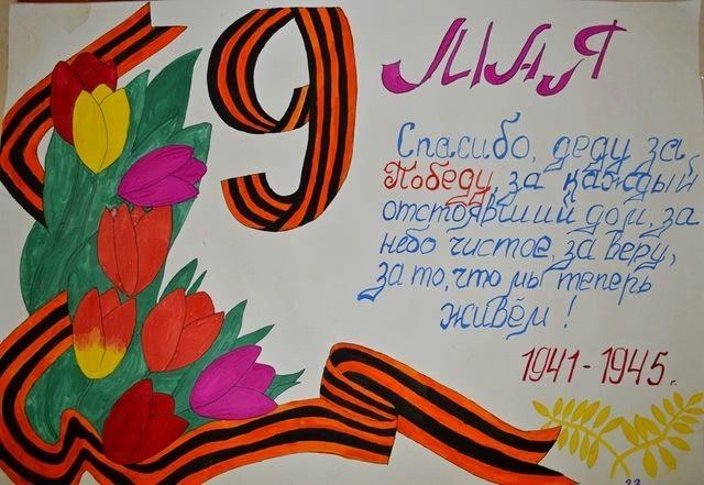 Вариант полностью нарисованного плаката Победы для школы_1
