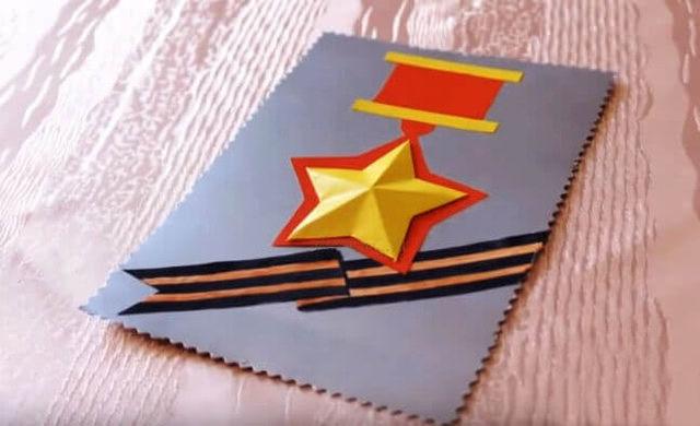 Аппликация «Золотая звезда героя»_4