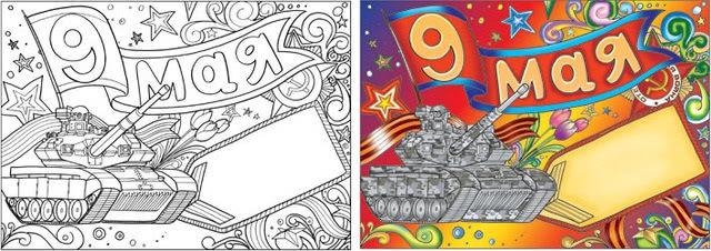 Плакат на 9 мая в детский сад своими руками: шаблоны для распечатки_2