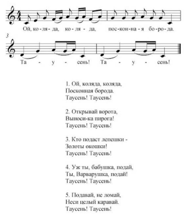 Русские колядки на Рождество (ноты и слова)_2