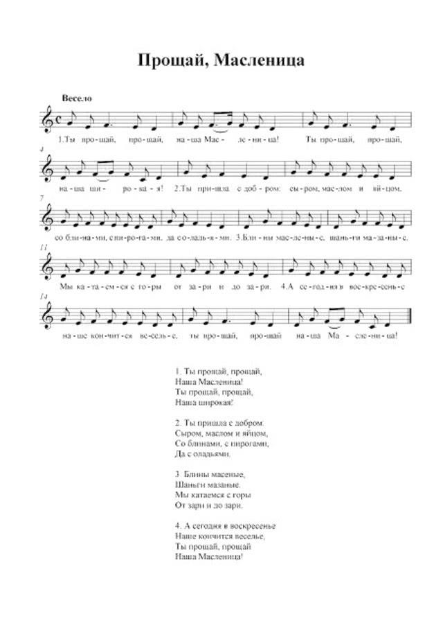 Тексты и ноты детских масленичных песен_2