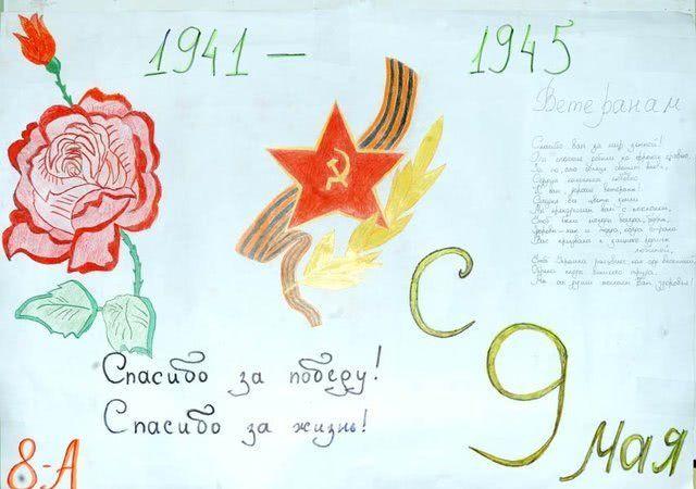 Вариант полностью нарисованного плаката Победы для школы_2