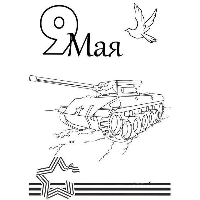 Плакат на 9 мая в детский сад своими руками: шаблоны для распечатки_9