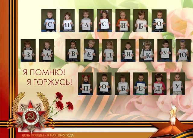 Как можно озаглавить стенгазету и плакат на 9 мая к 75-летию Победы_1