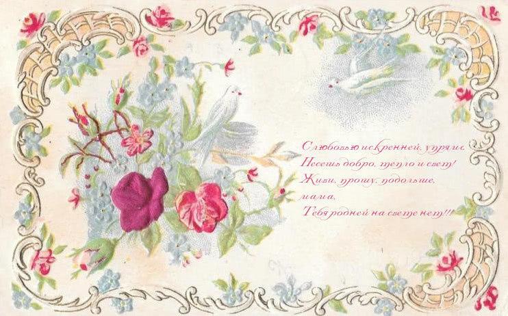 Красивые стихи в картинках маме на день рождения от дочери - до слез-3