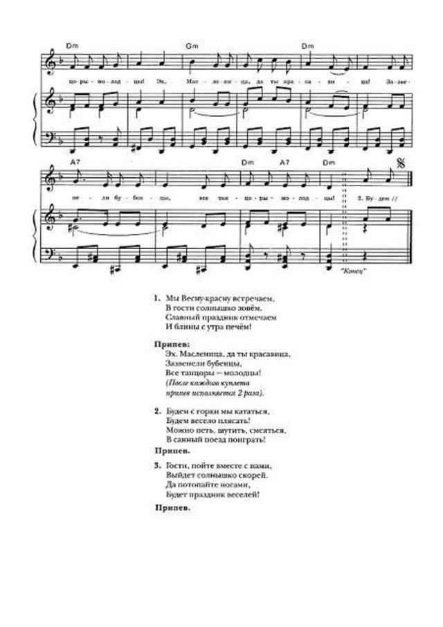 Тексты и ноты детских масленичных песен_3