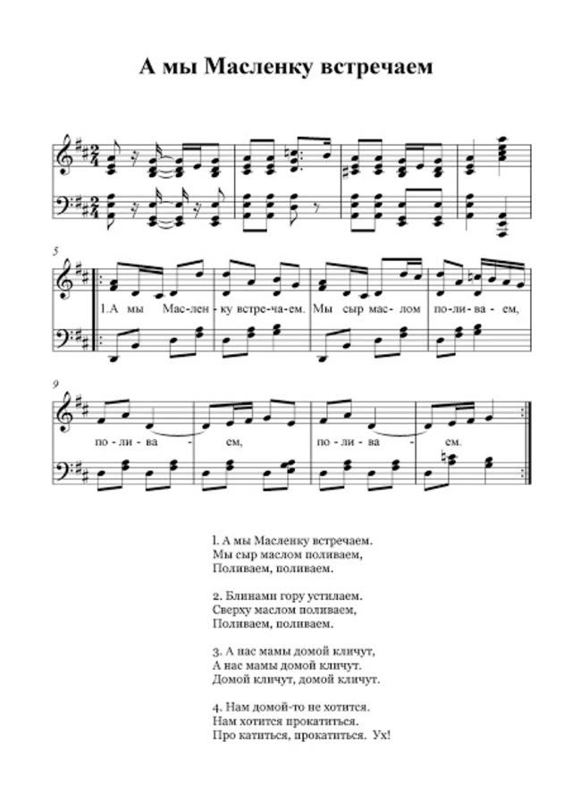 Тексты и ноты детских масленичных песен_4