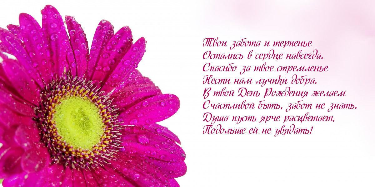 Красивые стихи в картинках маме на день рождения от дочери - до слез-4