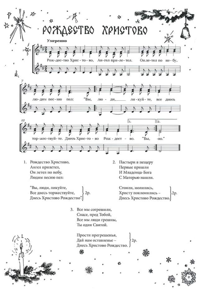 Русские колядки на Рождество (ноты и слова)_4