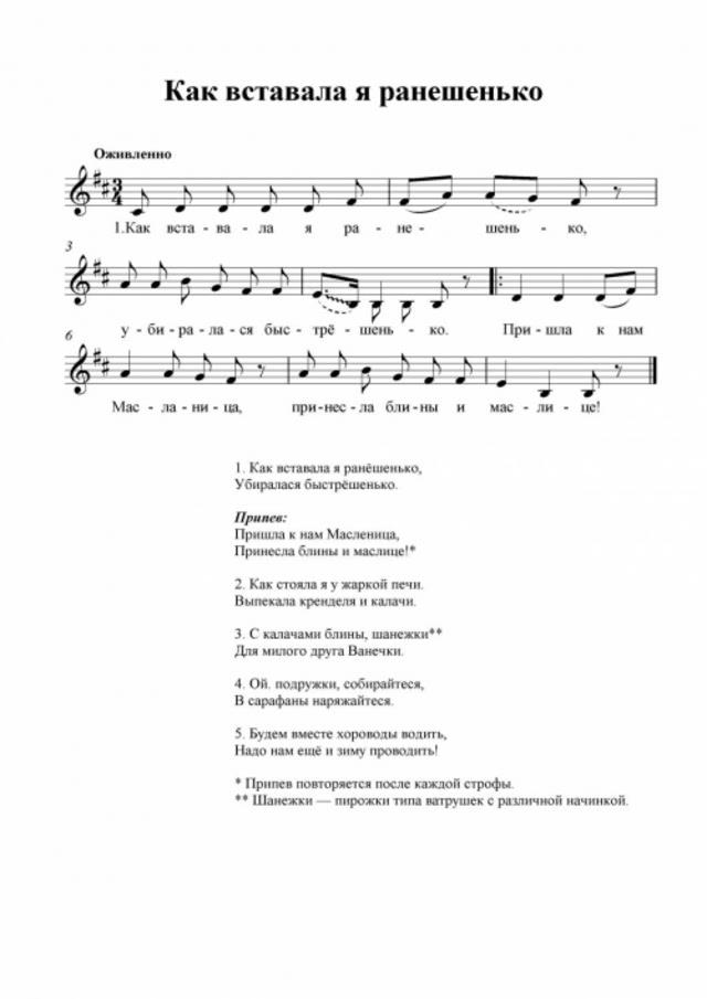 Тексты и ноты детских масленичных песен_5