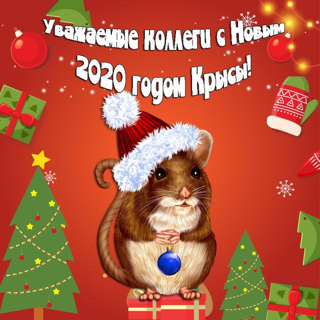 Открытки и картинки с поздравлениями на Новый год 2020 для коллег-4