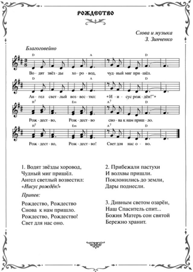 Русские колядки на Рождество (ноты и слова)_5