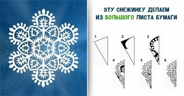 Пошаговый мастер-класс вырезания красивых бумажных снежинок-6