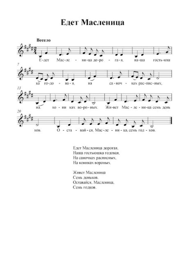 Тексты и ноты песен к Масленице для детей и родителей_1