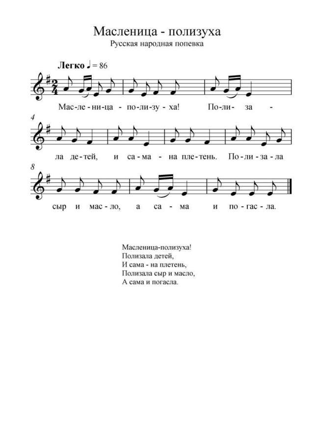 Тексты и ноты песен к Масленице для детей и родителей_2