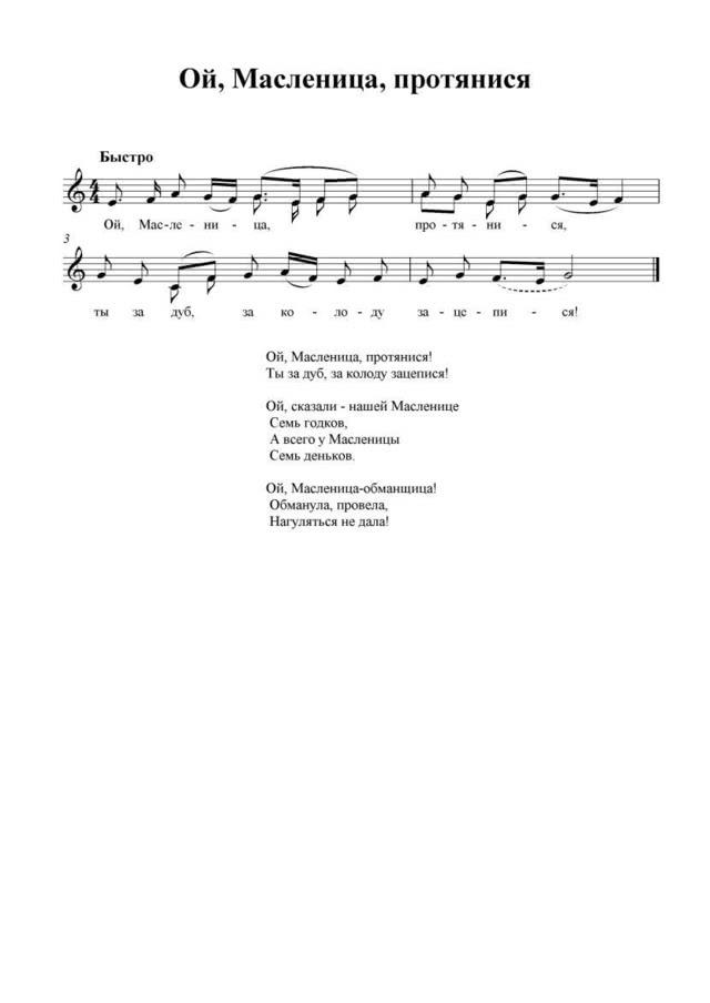 Тексты и ноты песен к Масленице для детей и родителей_3