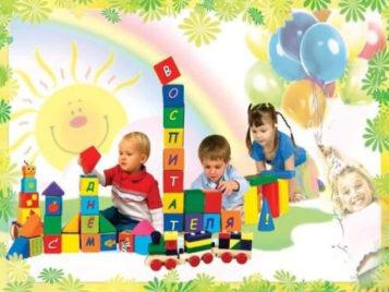 Открытки и картинки с Днем воспитателя и всех дошкольных работников: красивые и прикольные