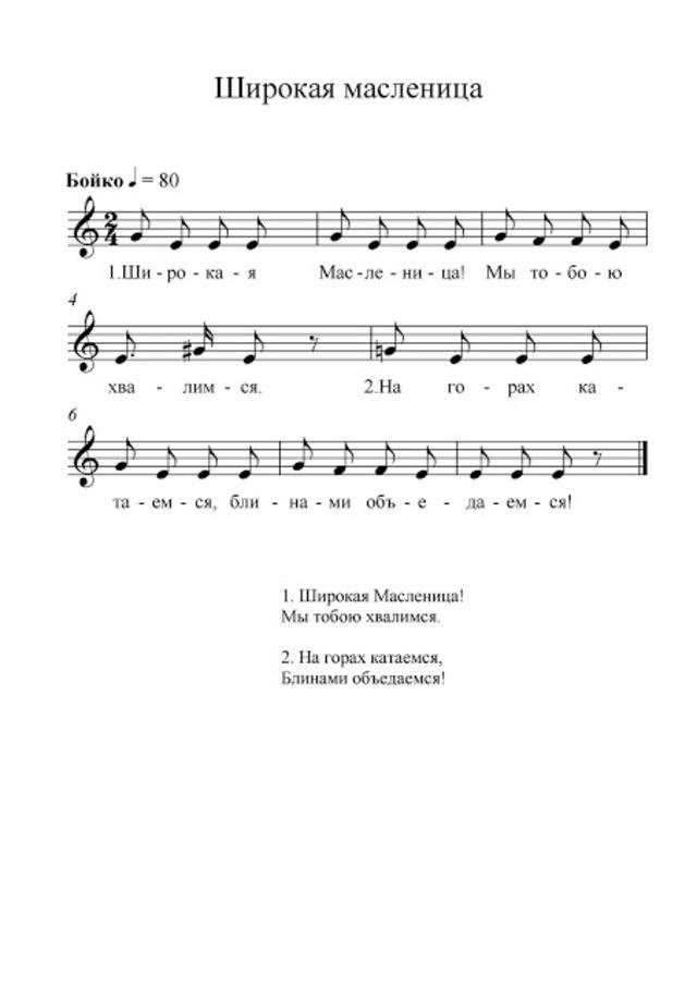 Тексты и ноты песен к Масленице для детей и родителей_4